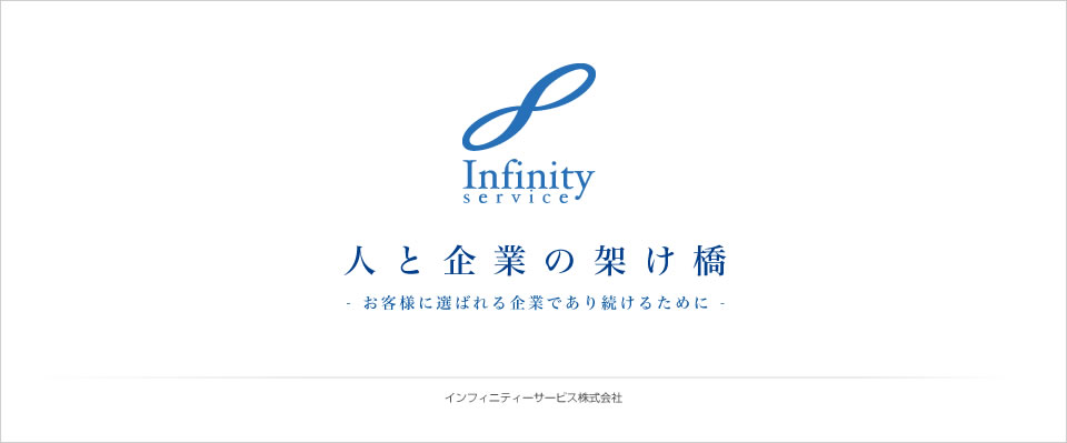 Infinity Service 人と企業の架け橋